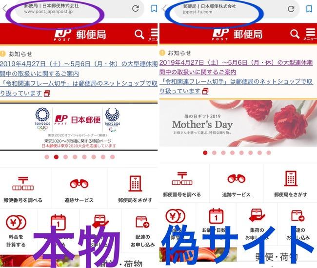 郵便局 偽サイト SMSに関連した画像-02