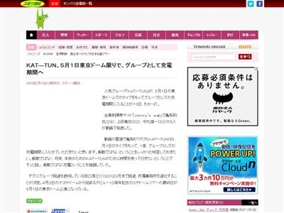 KAT-TUNに関連した画像-02