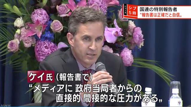 日本 メディア 圧力 政府 報告書に関連した画像-01