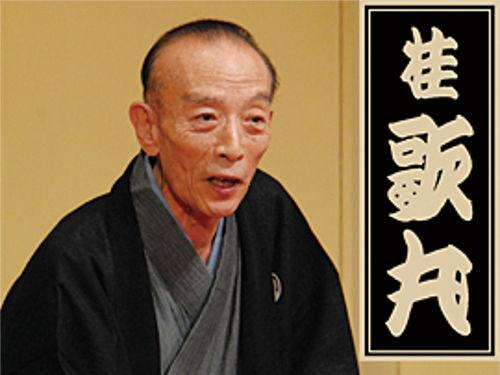 笑点 桂歌丸 司会 引退に関連した画像-01