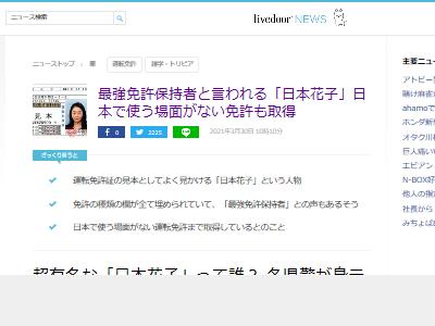 日本花子 運転免許 警察に関連した画像-02