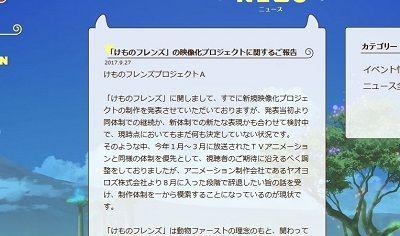 けものフレンズ 公式 たつき 著作権 カドカワに関連した画像-02