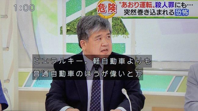 あおり運転 精神 テレビ 犯罪に関連した画像-02