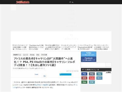 キャサリンFB フルボディ PS4 PSVita 続編 新作 リマスターに関連した画像-03