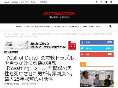 コールオブデューティ CoD 特殊部隊 喧嘩に関連した画像-02