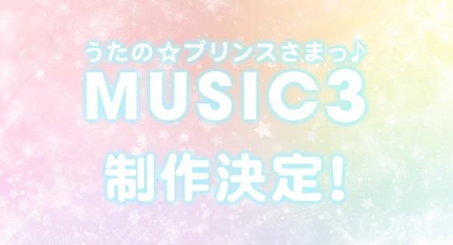 うたの☆プリンスさまっ♪ MUSIC3 PSVitaに関連した画像-01