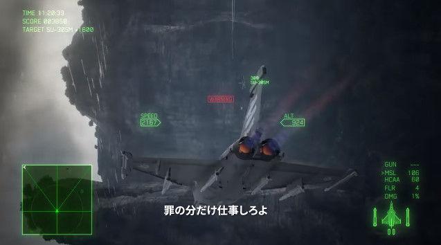エースコンバット7 E3 PV 戦闘画面に関連した画像-16