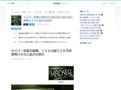 サイバー攻撃 ランサムウェア wannacryに関連した画像-02
