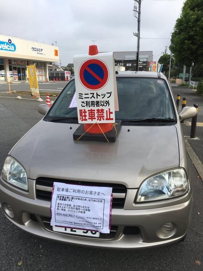 ミニストップ 無断駐車 対策 批判 撤去 物議に関連した画像-03