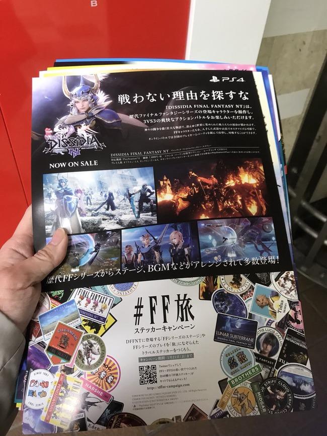 ファイナルファンタジー FF旅 パンフレット チラシ ディシディア 広告 新宿駅に関連した画像-05