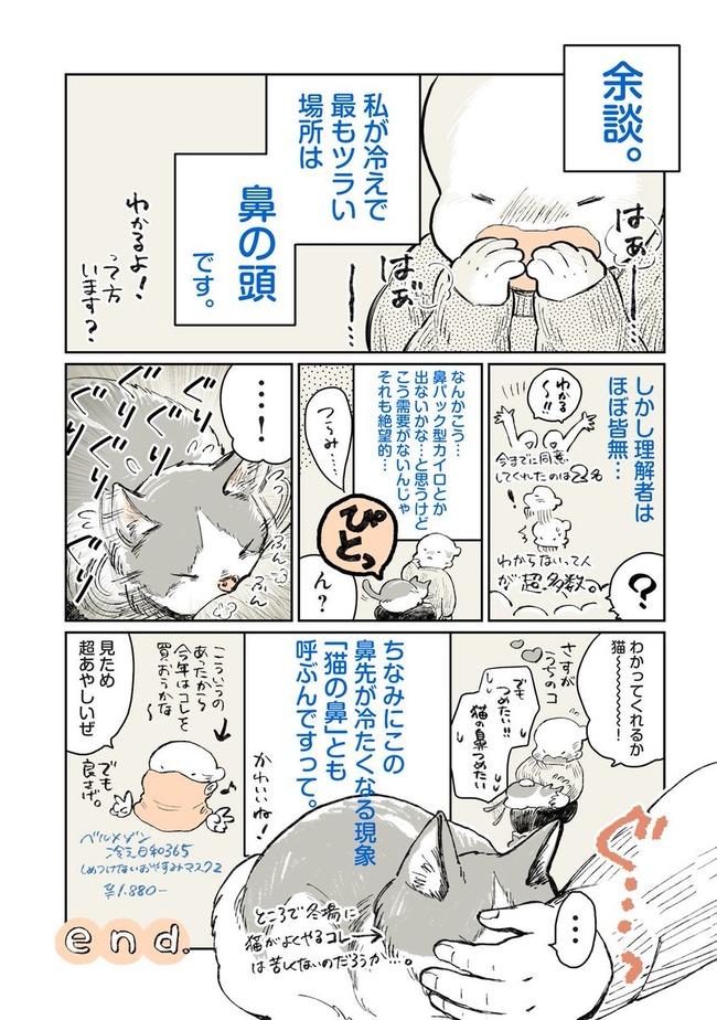 冷え性 漫画 マンガに関連した画像-02