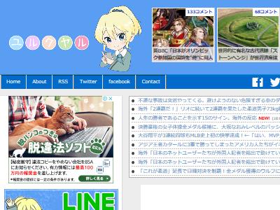 東京 五輪 生中継 ゴキブリ 映る 放送事故 お茶の間 衝撃に関連した画像-02