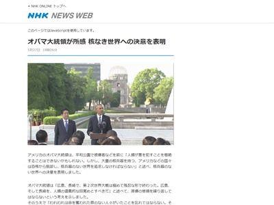 オバマ大統領に関連した画像-03