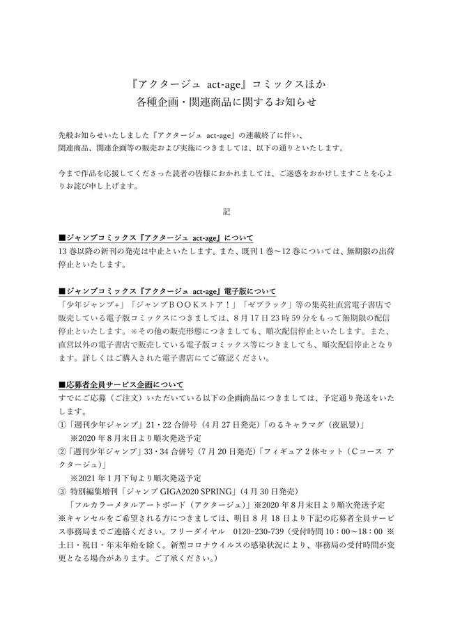 アクタージュ 発売中止 絶版 配信停止 逮捕 原作者に関連した画像-02