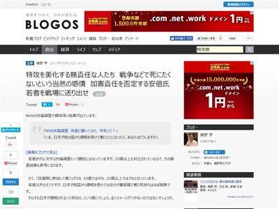日本 侵略 右翼 左翼 戦争に関連した画像-02