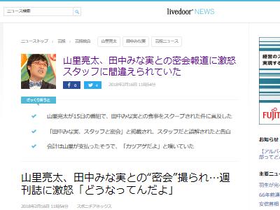 山里亮太 田中みな実 週刊誌 スクープ 食事に関連した画像-02