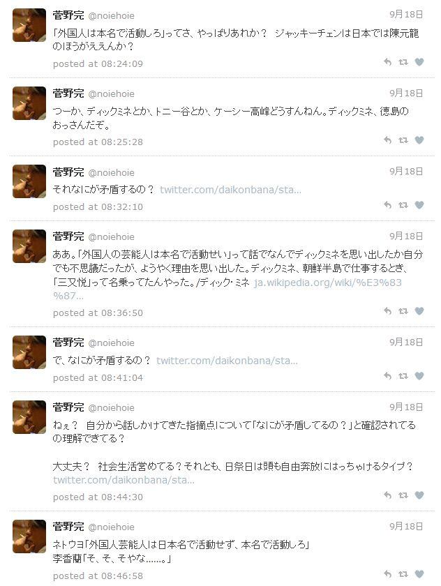 菅野完 ツイッター 永久凍結 TwitterJP に関連した画像-06