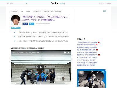ゲスの極み乙女 文春 コラボ MV 自虐 賛否両論に関連した画像-02