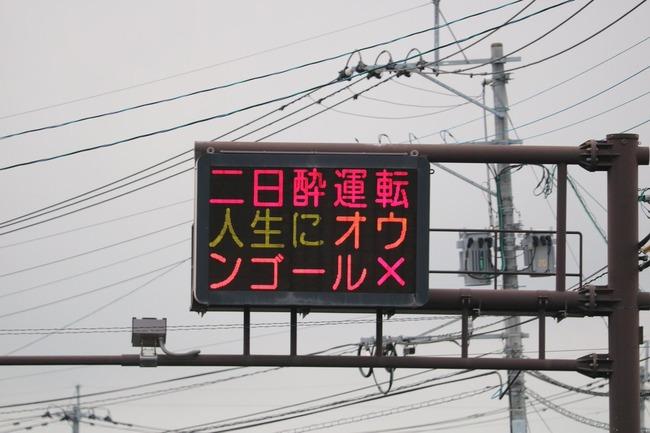 熊本県警 交通安全 大迫半端ないって 流行 電光掲示板に関連した画像-03