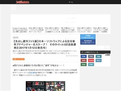 追放選挙 日本一ソフトウェアに関連した画像-02