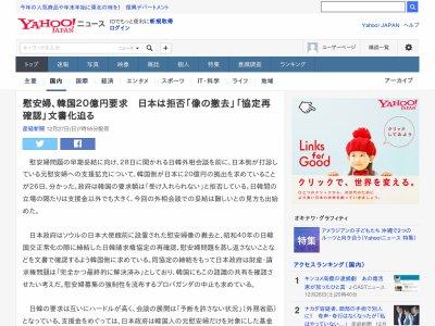 韓国 慰安婦 拒否 嫌韓 日韓 反日に関連した画像-01