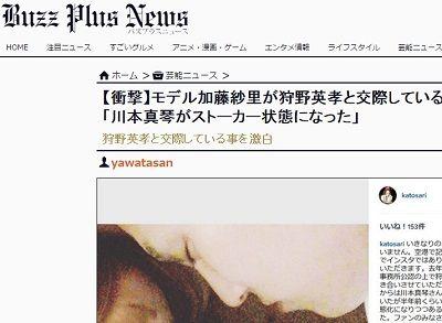狩野英孝 川本真琴 加藤紗里 交際 芸能人 モデル 歌手 ストーカーに関連した画像-02