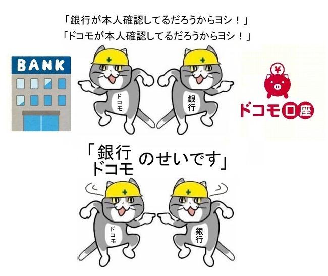 ドコモ口座 不正引き出し ゆうちょ銀行 イオン銀行に関連した画像-03
