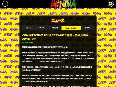 熊本 新型コロナウイルス WANIMA 感染者 来場に関連した画像-03