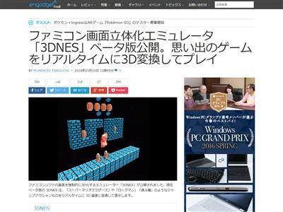 ファミコン 立体化 画面 エミュレータ 3DNES 3D化に関連した画像-02