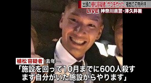 相模原19人刺殺 植松聖 京アニ 青葉真司に関連した画像-01