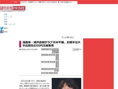 浦沢直樹 不倫 出版社 週刊女性に関連した画像-02