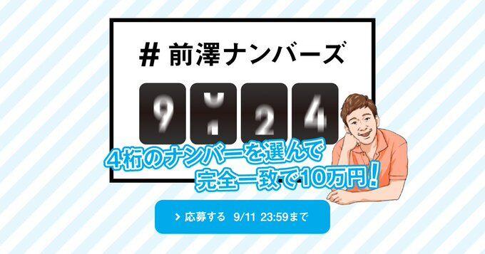 前澤友作 前澤ナンバーズ 10万円に関連した画像-01