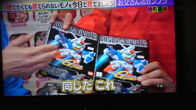 テレ東 今日で捨てましょう ガンプラ 仮面ライダー555 半田健人に関連した画像-01