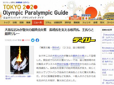 東京五輪 開会式 聖火 大坂なおみ 批判殺到に関連した画像-02