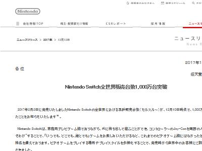 ニンテンドースイッチ 全世界累計 販売台数 1000万台 任天堂に関連した画像-02