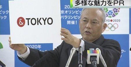 東京オリンピック ロゴ &TOKYO パクリ デザインに関連した画像-01