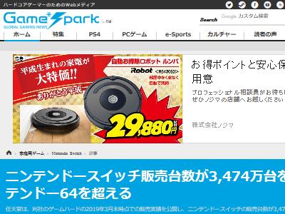 ニンテンドースイッチ ニンテンドー64 任天堂 販売台数に関連した画像-02