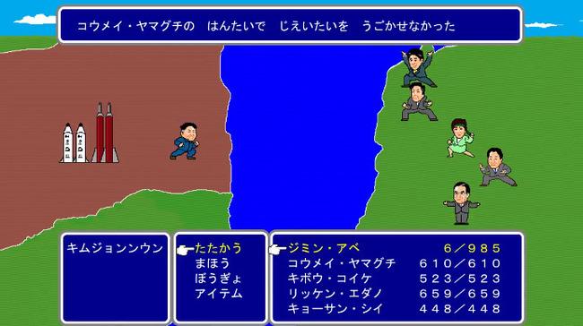 幸福実現党 幸福の科学 非公式クリエイターチー北朝鮮  動画 RPGに関連した画像-16