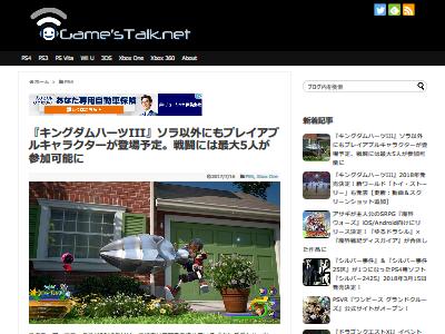 キングダムハーツ3 プレイアブルキャラクター パーティー最大5人に関連した画像-02