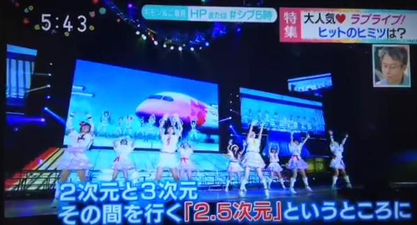 ラブライブ! μ's NHK 特集 女子小学生 インタビューに関連した画像-11