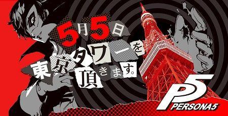 ペルソナ5 東京タワー 発売日 ライトアップに関連した画像-01