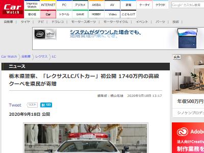 ツイッター 文章 2行 読めない レクサス パトカー 税金に関連した画像-02