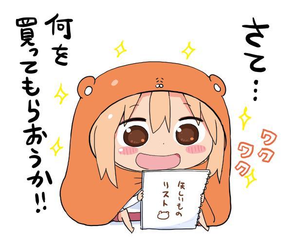 うまるちゃん 干物妹!うまるちゃん 生誕祭 誕生日 宴 田中あいみ サンカクヘッド 誕生日に関連した画像-01