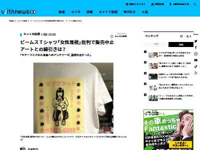 ビームス Tシャツ 女性蔑視 批判 販売中止 デザインに関連した画像-02