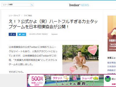 日本相撲協会 ツイッター GIF タップゲーム ハートフル sumodayに関連した画像-02