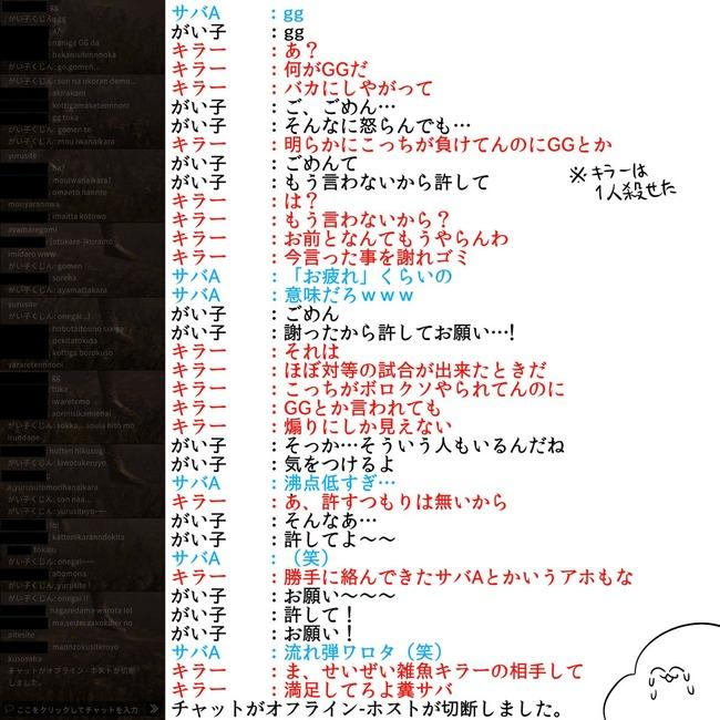 チャット煽りggに関連した画像-04