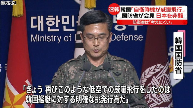 韓国国防部「今後、艦艇に日本の哨戒機が接近すれば軍事的対応を断行する」 日本に通知