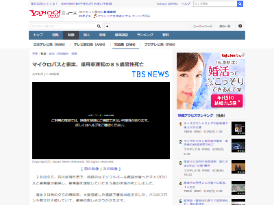 石川高齢者マイクロバス衝突に関連した画像-02