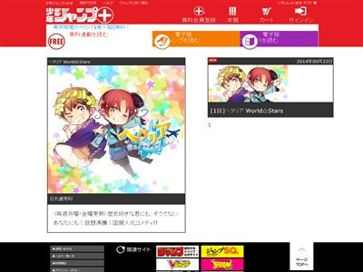 ヘタリア World☆Starsに関連した画像-02