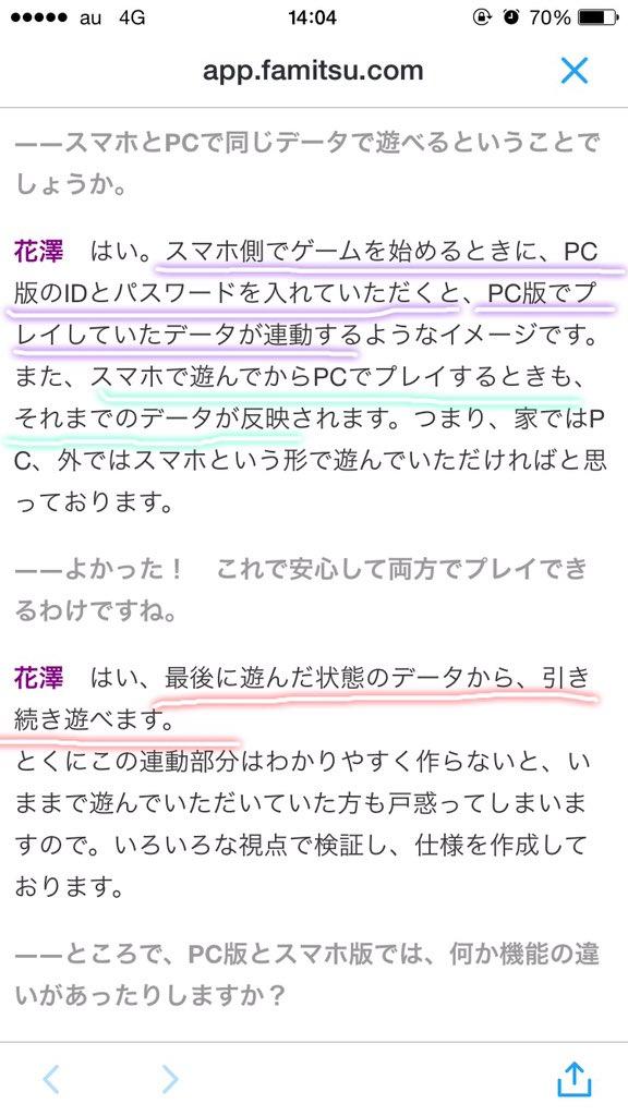 刀剣乱舞 PC スマホ 連動 とうらぶ 審神者に関連した画像-06